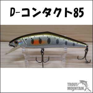 スミスDコンタクト85【85mm/14.5g】【サクラマス/大鱒用】