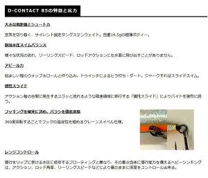 スミスD-コンタクト85【85mm/14.5g】