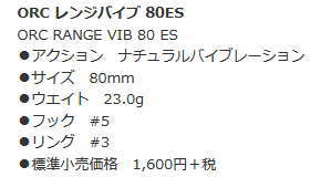 バスデイORCレンジバイブ80【トラウトモデル】