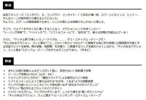 スミスD-コンセプト48MD【48mm/5g】