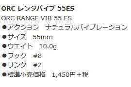 バスデイORCレンジバイブ55ES【トラウトモデル】