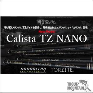 【ご予約】【送料無料】ヤマガブランクスカリスタTZナノ【Calista86L/TZNANO】【エギングロッド】