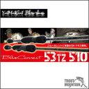 【ご予約】【送料無料】YAMAGA Blanks(ヤマガブランクス)BlueCurrent(ブルーカレント)【BlueCurrent 510】【スピニングモデル/2ピース】