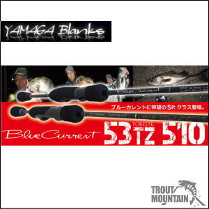 【送料無料】YAMAGABlanks(ヤマガブランクス)BlueCurrent(ブルーカレント)【BlueCurrent53/TZ】【スピニングモデル】【2015年8月発売】