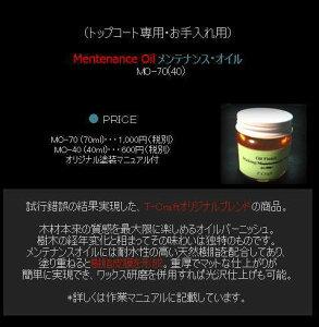 T-Craft(Tクラフト)マメンテナンス・オイル【MO-70】(トップコート専用・お手入れ用)