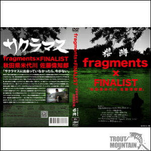 DVDサクラマスfragments ×FINALIST【秋田県米代川 佐藤偉知朗】