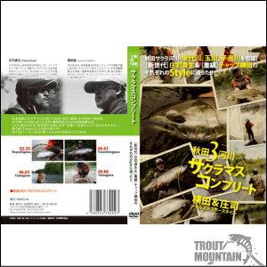 DVD秋田3河川サクラマスコンプリート