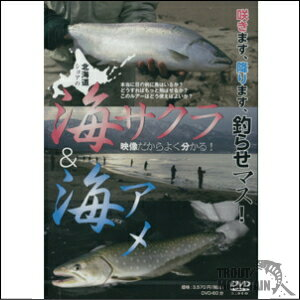 DVD北海道ショアの海サクラ&海アメ