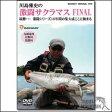 DVDバスデイ 激闘サクラマスFINAL(ファイナル)