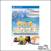 DVD【釣り東北社】本山博之の HOW TO テントワカサギ