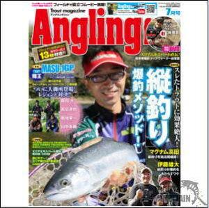 雑誌コスミック出版AnglingFan(アングリングファン2017年7月号[雑誌]【特別付録DVD付】