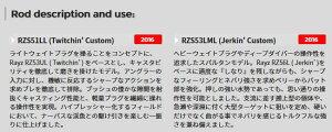 【送料無料】【即納】天龍(テンリュウ)レイズスペクトラ【RZS51LL】【スピニングモデル】