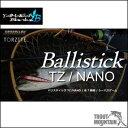 【即納】【送料無料】YAMAGA Blanks(ヤマガブランクス)Ballistick(バリスティック)【94M TZ/NANO(94M TZ ナノ)】・・・