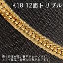 【新品 即納】 喜平 ブレスレット K18 トリプル12面 20cm 50g 造幣局検定刻印 ゴールド キヘイ チェーン 12面トリプル 十二面 18金 750 2