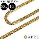 【新品 即納】 喜平 ネックレス K18 W6面 50cm 10g 造幣局検定刻印 ゴールド キヘイ チェーン ダブル6面 6面ダブル 六面 18金 750・・・