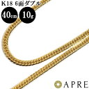 【新品 即納】 喜平 ネックレス K18 W6面 40cm 10g 造幣局検定刻印 ゴールド キヘイ チェーン ダブル6面 6面ダブル 六面 18金 750・・・
