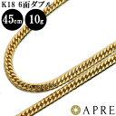 【新品 即納】 喜平 ネックレス K18 W6面 45cm 10g 造幣局検定刻印 ゴールド キヘイ チェーン ダブル6面 6面ダブル 六面 18金 750・・・