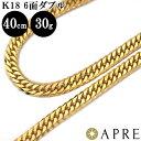 【新品 即納】 喜平 ネックレス K18 W6面 40cm 30g 造幣局検定刻印 ゴールド キヘイ チェーン ダブル6面 6面ダブル 六面 18金 750・・・