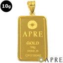 【新品】 24金 純金 インゴット ペンダントトップ 10g ゴールドバー APRE GOLD BER 枠シルバー
