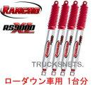 トヨタ200系ハイエース2WDローダウン用ショック【ランチョRS9000XL】(一台分)