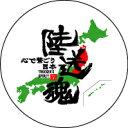 【被災地復興支援】がんばろう!日本トラックから地球をオアシスにする物語!【即納】【東日本...