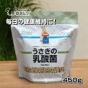 ウーリー うさぎの乳酸菌450g うさぎ サプリメント