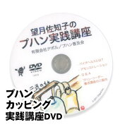 DVD「望月佐知子のプハン実践講座(初級〜中級)」