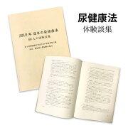 冊子「2012年日本の尿健康法〜60人の体験談集」