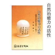 小冊子「自然治癒力の活性」プハン、カッピング、吸い玉療法を学びたい方の為の最初の一冊