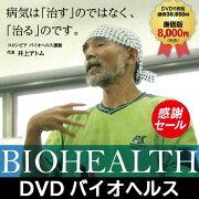 「薬や医療に頼らず生命を躍動させる方法」〜バイオヘルス〜「アトムのホームスタディパック・6枚セット(別包装DVD2枚を含む)廉価版」