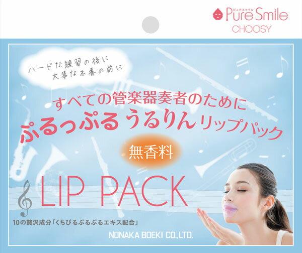 Pure Smile CHOOSY リップパック NLP01