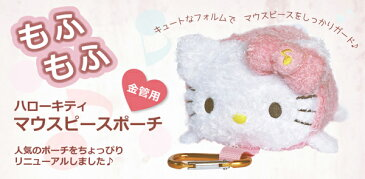 Sanrio Characters NONAKA COLLECTION ハローキティ もふもふ マウスピースポーチ