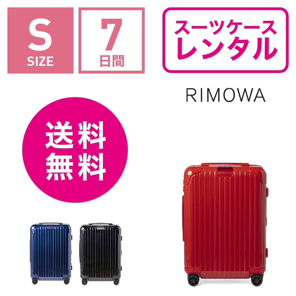 【レンタル】スーツケース レンタル 送料無料 TSAロック≪7日間プラン≫リモワ エッセンシャル Rimowa Essential 832536(1-3泊タイプ:Sサイズ:55cm/36L)トランクレンタル・キャリーケースレンタル