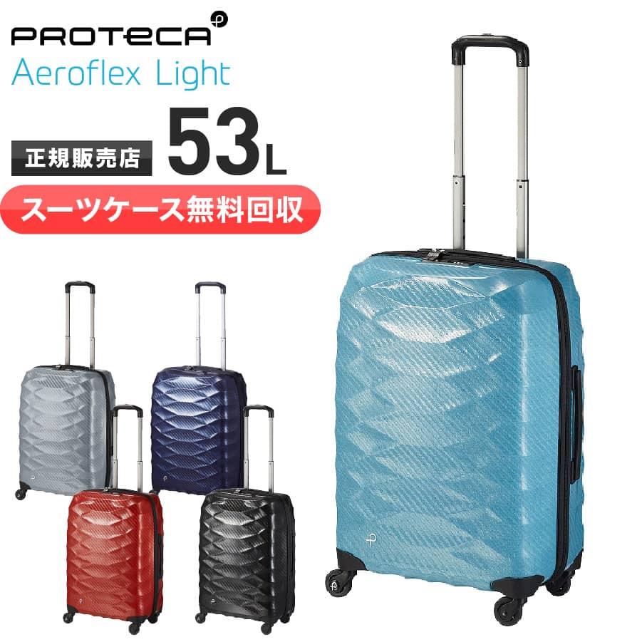 【スーツケース無料回収】【クオカード1000円付き!】 プロテカ スーツケース PROTeCA 53L エアロフレックス ライト Aeroflex Light キャリーケース 3〜4泊 超軽量 ジッパータイプ 旅行 出張 エース ACE 01822