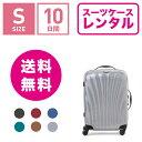 【レンタル】スーツケース レンタル 送料無料 TSAロック≪10日間プ...