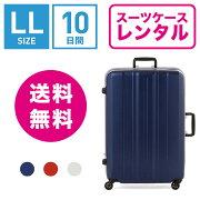 スーツケース レンタル サンコー スーパー トランクレンタル・キャリーケースレンタル・