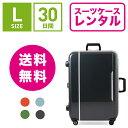 【レンタル】スーツケース レンタル 送料無料 TSAロック≪30日間プ...