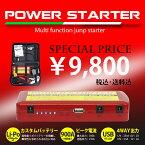 本物◆リチウムイオンバッテリー内蔵ジャンプスターターマルチ電源BA-027