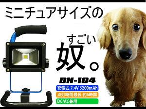 ★★ リニューアルオープニングセール ★★防水 LED投光器 IPX 5取得<DN-104>送料込!LED ...