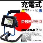 <DN-104>パワーLED10W充電式投光器