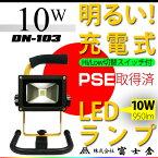 DN-103充電式LED投光器