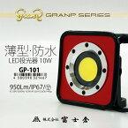 全く新しい!NEWデザインLED投光器。富士倉グランプ10WLED投光器GP-101