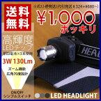 新設計広角ワイドレンズズーム3WLEDヘッドランプ【単四電池3本使用】作業・キャンプ・防災