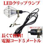 LEDクリップランプKY-041(屋内用)LED投光器