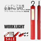 LED作業灯/リチウムイオンバッテリー式