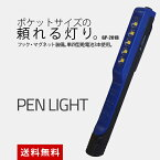 ペン型ライト