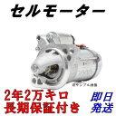 リビルト セルモーター スターター アコード CF6 CF7 CH9 ア...