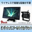 12V/24V対応 高画質液晶 9インチ オンダッシュモニター & 赤外線機能搭載ワイヤレスバックカメラセット 埋め込み・据え置き