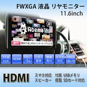 11.6インチリアモニターHDMI端子広視野角実現FullHDUSBSD機能対応FWXGA液晶リヤモニターHDMI対応HDMI端子オートディマーワンタッチヘッドレスト大画面