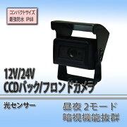 完全防水性IP6812V/24Vフロンドカメラ/バックカメラ昼夜2モードガイドライン正像鏡像切替機能追加